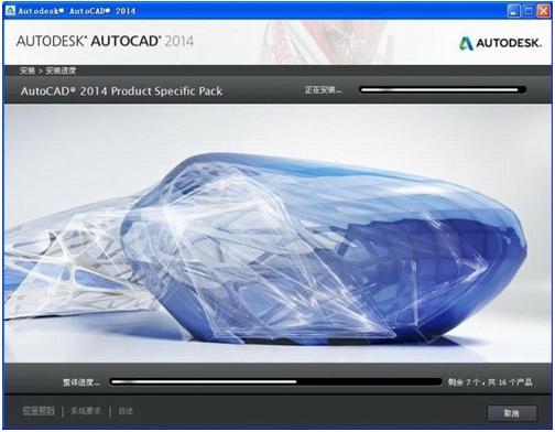 autocad2014破解版下载
