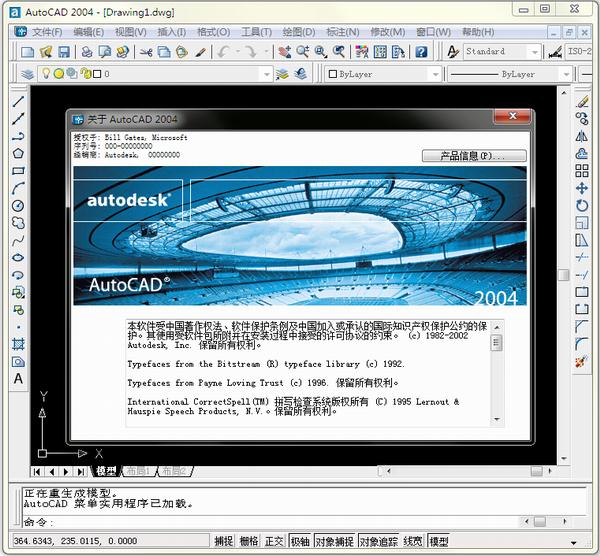 autocad2004破解版下载