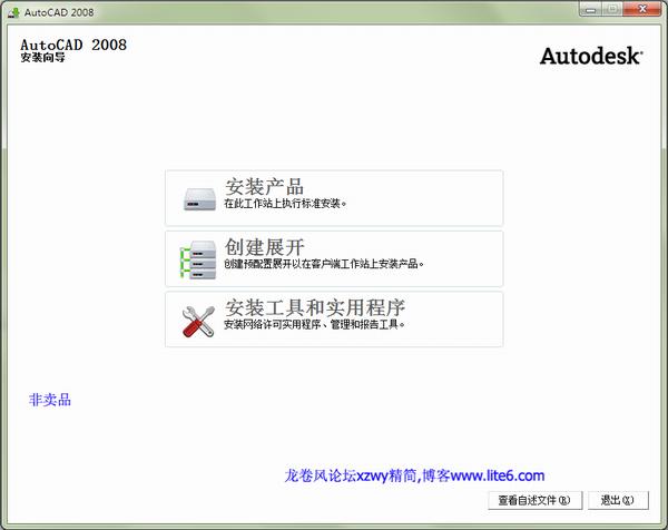 autocad2008破解版下载