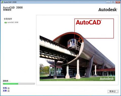 autocad2008简体中文版