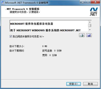 framework 4.0官方下载