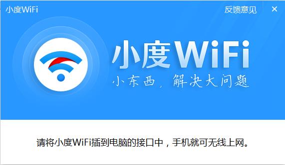 小度wifi驱动官方下载