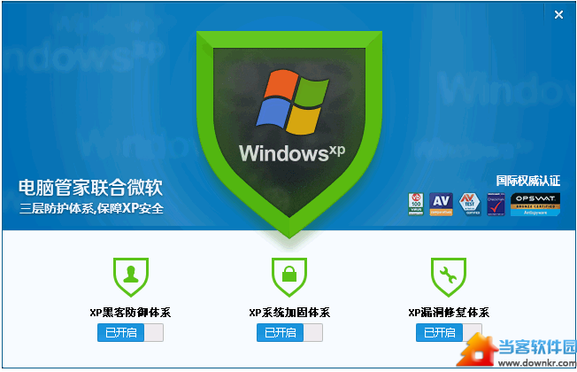 电脑管家XP专版下载