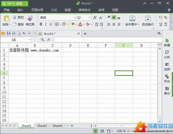 wps office免费官方下载2015