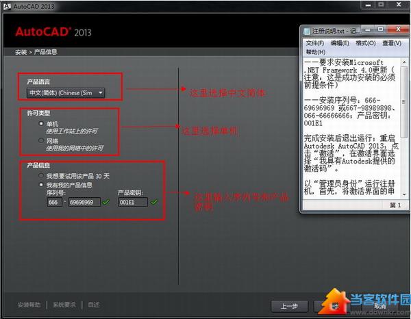 autocad2013破解版下载