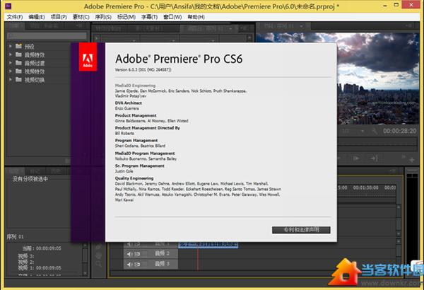 premiere pro 破解 版 下载
