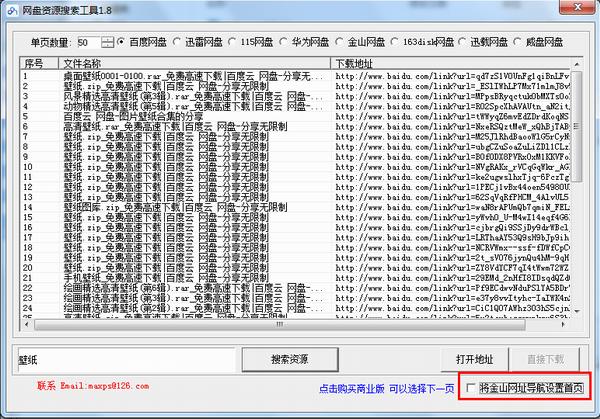 网盘资源搜索工具下载