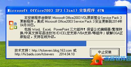 office2003 破解 版