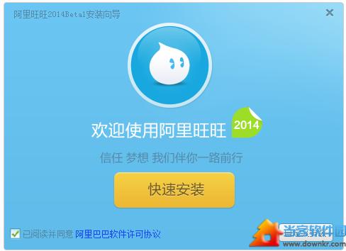 阿里旺旺买家版2014官方下载