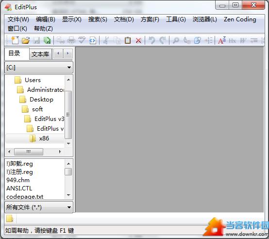 editplus 64位下载