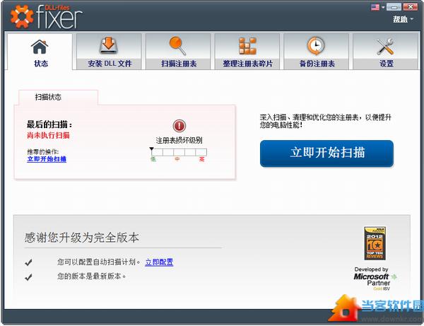 dll files fixer 破解