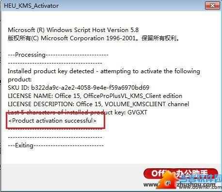 Office2013激活成功