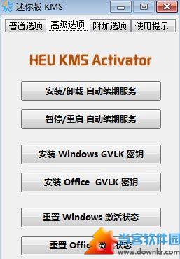 HEU_KMS_Activator高级选项