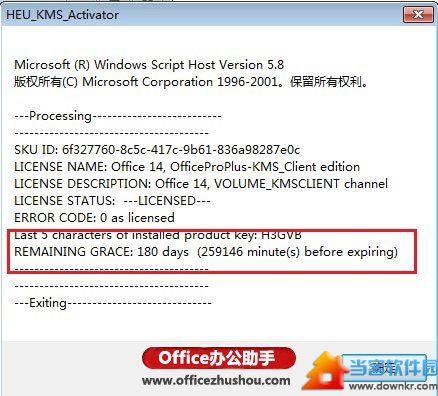 Office2013激活的天数