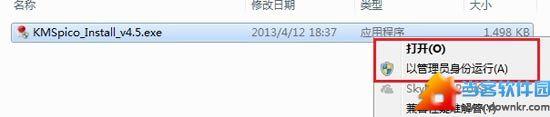 用系统管理员的身份运行KMSpico_Install_v4.5.exe