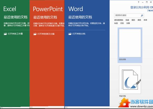 office2013 64位官方下载 免费完整版