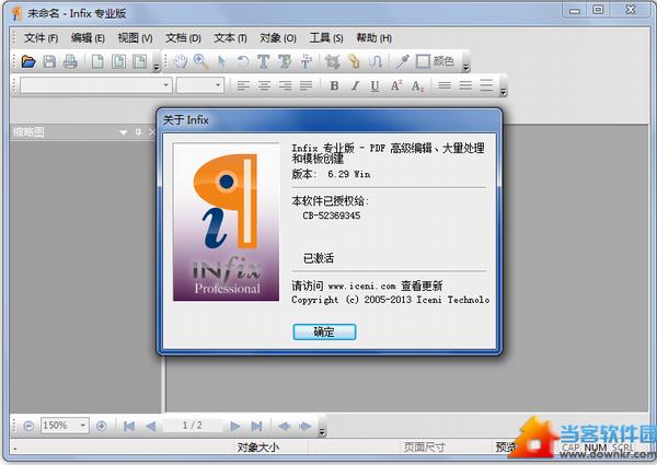 pdf编辑器中文破解版
