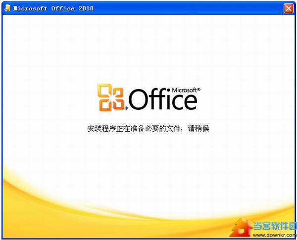 office2010破解版下载