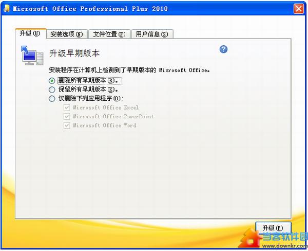 office2010下载