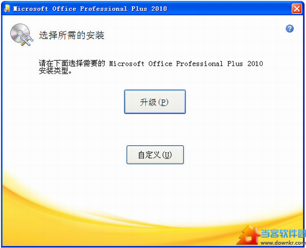 office2010官方下载