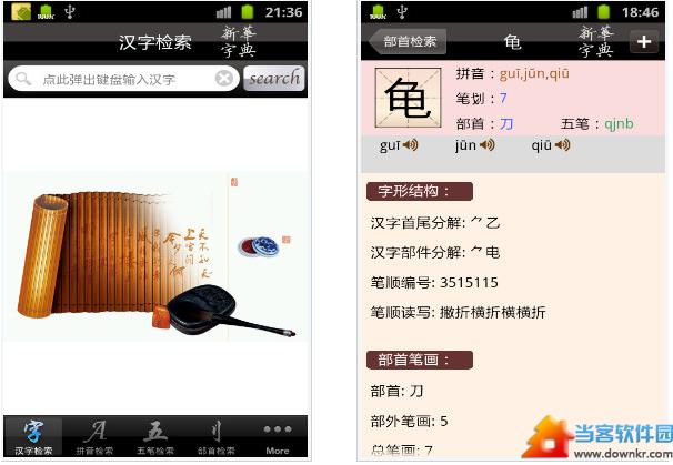 新华字典手机版下载