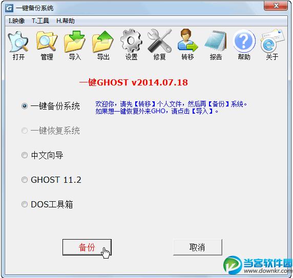 一键ghost硬盘版官方下载