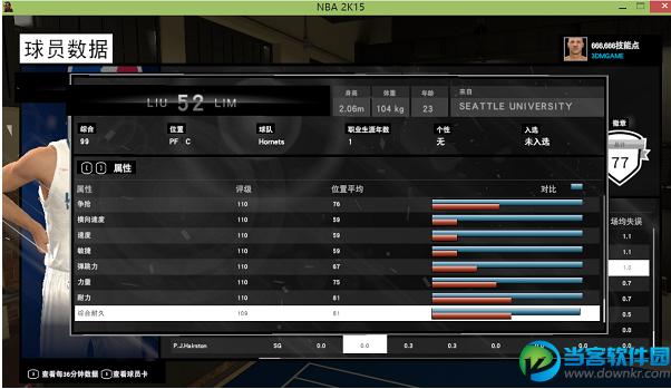 nba2k15修改器下载