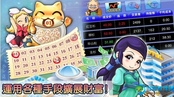 大富翁4中文版
