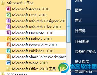 access2010破解版