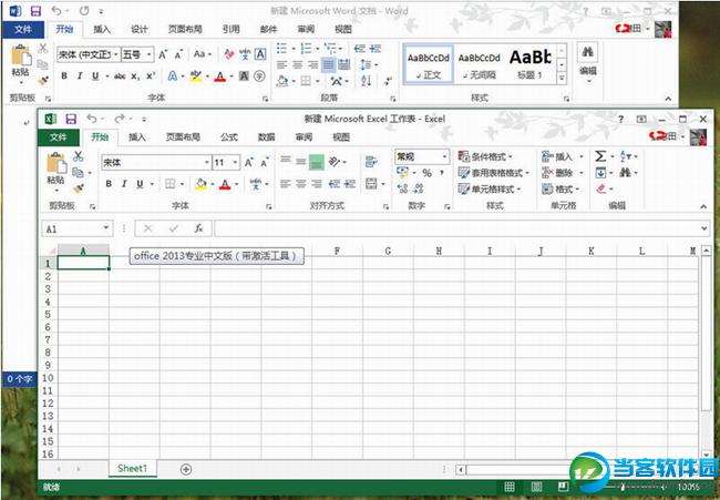 office2013破解版64位下载