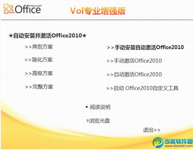 office visio 2010 破解 版