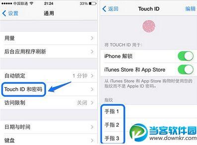 iPhone6快速更改Touch ID和密码方法