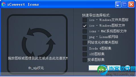 ico图标转换工具_ico图标转换器下载|图标转换工具(iConvert Icons)v1.8 汉化绿色版_软件 ...