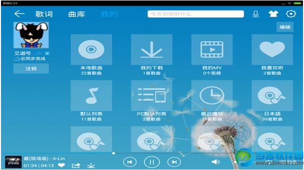 酷我音乐HD最新版下载