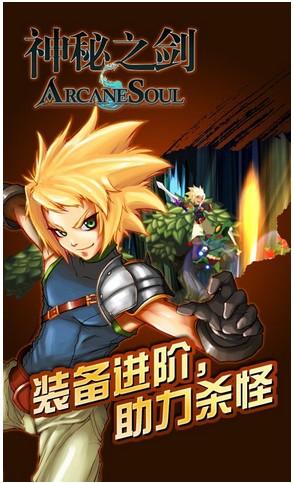 神秘之剑破解版下载