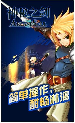 神秘之剑安卓版下载