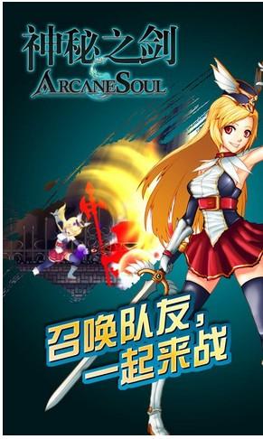 神秘之剑中文破解版