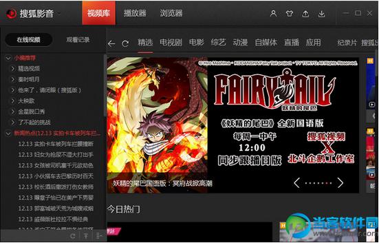 搜狐影音客户端