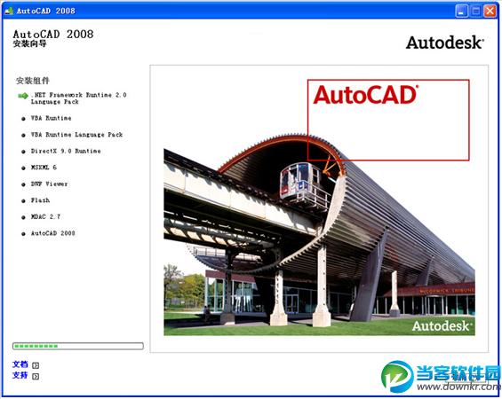 cad2008破解版下载