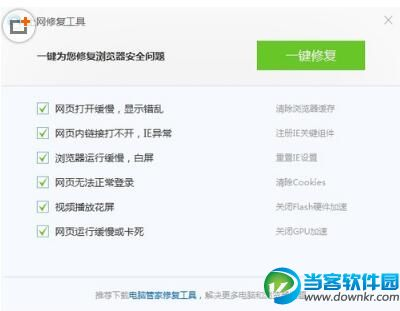 QQ浏览器崩溃怎么办