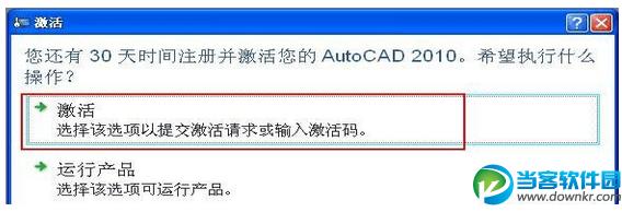 Autocad2010破解方法