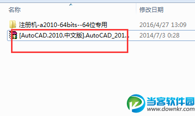 Autocad2010安装教程