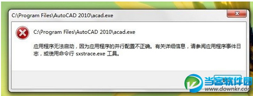 Autocad2010打不开怎么办