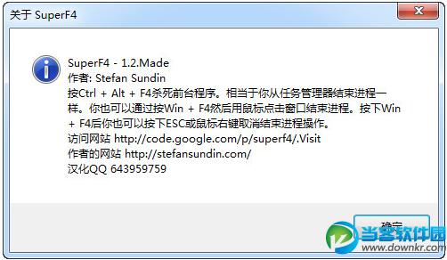 SuperF4汉化版 官方免费下载