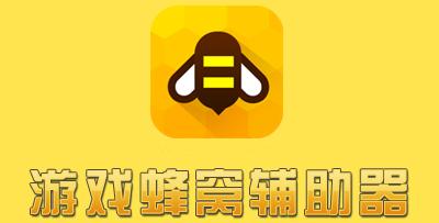 游戏蜂窝安卓版 v2.8.4 官方最新版