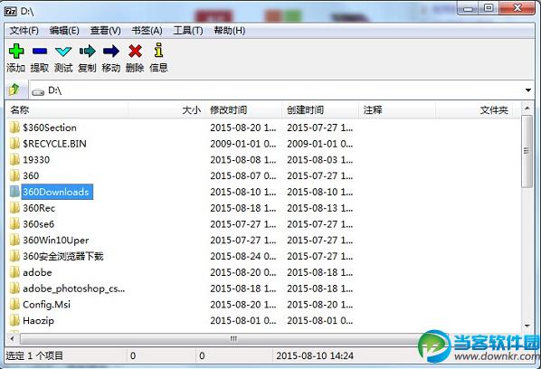 7Zip解压软件