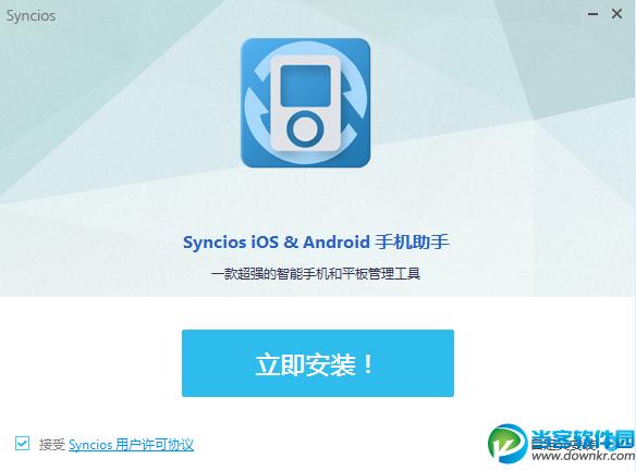 苹果同步软件syncios