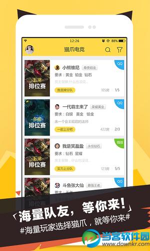 猫爪电竞app官方版