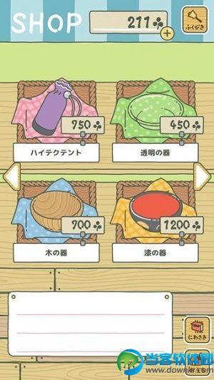 旅行青蛙iOS版