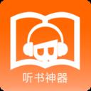 听书神器 v2.1.4.41 安卓手机版